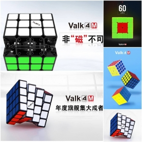 The Valk4 M 4x4x4 Magnetic Speed Cube (Strong)