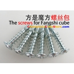 The screws of Fangsih cube