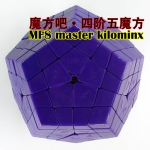 MF8 Master Kilominx purple(un-stickered)